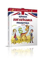 Книга Цікава англійська граматика.Level 2. Автор - Архіпова О.Д. (Талант)