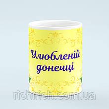 Чашка Улюбленій донечці