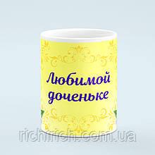 Чашка Любимой дочке