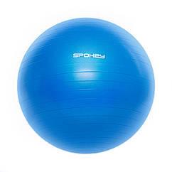 Професійний фітбол з насосом Spokey Fitball lll 75 см Синій