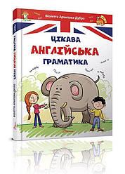 Книга Цікава англійська граматика. Level 1. Автор - Архіпова О. Д. (Талант)