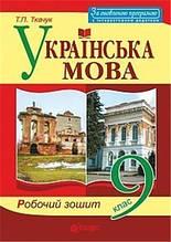 9 клас | Українська мова. Робочий зошит (програма 2017) | Ткачук Т. П.