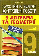 9 клас. Самостійні та тематичні контрольні роботи з алгебри та геометрії. (Істер Олександр Семенович), Богдан