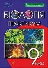 9 клас. Біологія. Практикум (Олійник Іванна Володимирівна), Богдан
