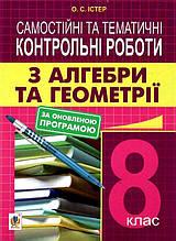 8 клас. Самостійні та тематичні контрольні роботи з алгебри та геометрії. Видання 2-е. (Істер Олександр