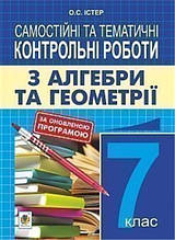 7 клас. Самостійні та тематичні контрольні роботи з алгебри та геометрії. Видання 3-є, перероблене (Істер