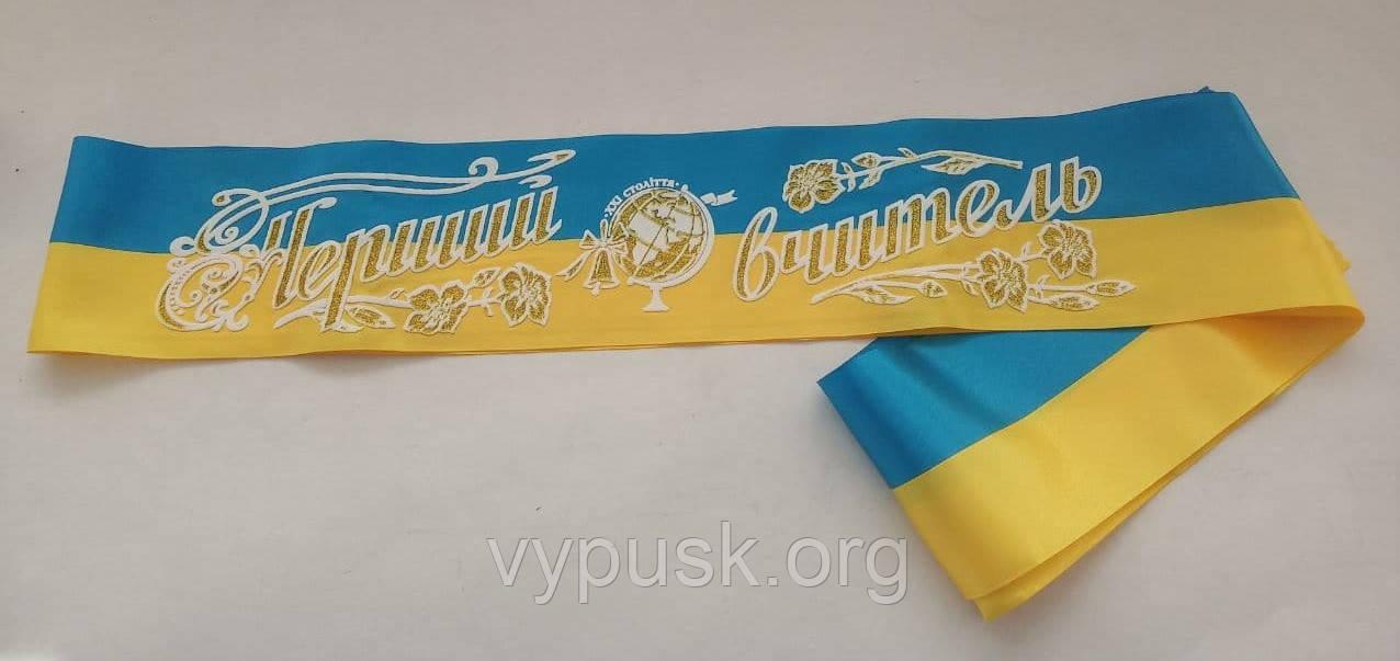 """Стрічка  """"Перший вчитель""""    синьо- жовта"""