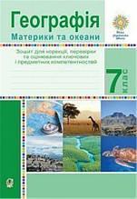 7 клас. Географія. Материки та океани. Зошит для корекції, перевірки та оцінювання основних компетентностей