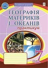 7 клас. Географія. Географія материків і океанів. Практикум (Пугач Микола Іванович), Богдан