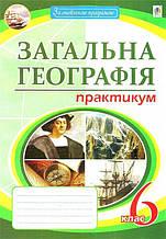 6 клас. Загальна географія. Практикум (Пугач Микола Іванович), Богдан