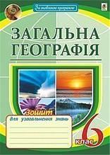 6 клас. Загальна географія. Зошит для узагальнення знань. Видання 4-е, перероблене і доповнене (Пугач Микола