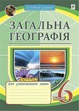 6 клас. Загальна географія. Зошит для узагальнення знань (Пугач Микола Іванович), Богдан