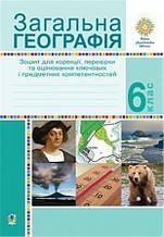 6 клас. Загальна географія. Зошит для корекції, перевірки та оцінювання основних компетентностей (Вітрук