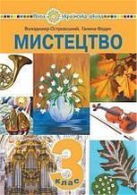 3 клас НУШ. Мистецтво. Підручник (Островський Володимир Михайлович), Богдан