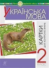 2 клас | Українська мова. Картки для поточного та тематичного контролю знань. НУШ, Шост Наталія Богданівна, |