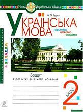 2 клас | Українська мова. Говоримо, читаємо, пишемо. Зошит з розвитку зв'язку язного мовлення. НУШ, Будна
