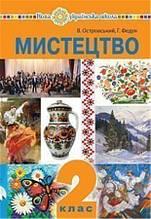 2 клас НУШ. Мистецтво. Підручник (Островський Володимир Михайлович), Богдан