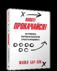 Книга Прокачайся! Як застосовувати спортивну психологію в роботі та менеджменті. Автор - Майкл Бар-Елі