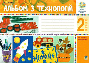 2 клас НУШ. Альбом з технологій. (Будна Наталя Олександрівна), Богдан