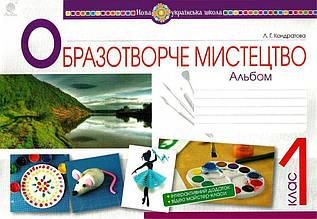 1 клас | Образотворче мистецтво. Альбом, Кондратова | Богдан