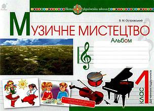 1 клас НУШ. Музичне мистецтво. Альбом. (Островський Володимир Михайлович), Богдан