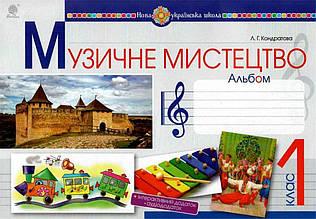 1 клас | Музичне мистецтво. Альбом, Кондратова | Богдан
