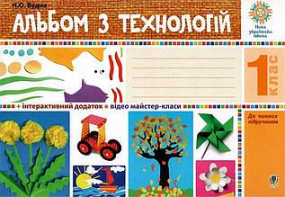 1 клас НУШ. Альбом з технологій. (Будна Наталя Олександрівна), Богдан