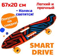 Лонгборд Smart Drive пенни борд со светящимися колесами пенни борд большой скейт круизер лонгборд для детей