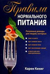 Книга Правила нормального харчування (2-е видання). Автор - Карен Кеніг (Попурі)