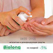 Дезинфицирующее средства и антисептики от Biolong со скидкой -5%