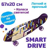Лонгборд Smart Drive пенни борд с подсветкой пенни борд большой скейт круизер лонгборд для начинающих
