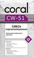 CW- 51 Гидроизоляционная смесь