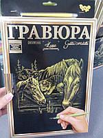 """Данко-Тойс Набор для тв. """"Гравюра А4 с рамкой""""/лошади"""
