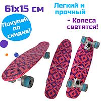 Пенни борд Bavar Sport скейтборд круизер лонгборд для детей детский пенни борд розовый пенниборд с подсветкой