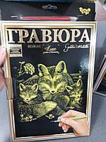 "Данко-Тойс Набор для тв. ""Гравюра А4 с рамкой""/лисица"