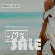 ТМ Silk&Soft со скидкой в мае до -10%!