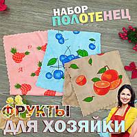 Рушник для кухні мікрофібра 25х50 см ягоди асорті