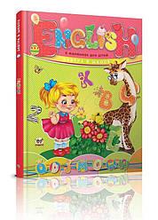Книга English в малюнках для дітей. Укладач - Гуменна Л. М. (Талант)