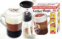 Чашка для приготовления кофе Coffe Magic