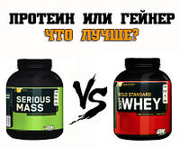 Гейнер или протеин?