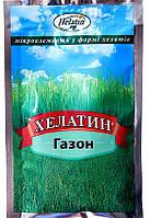 Эфективне біодобриво для рослин  газону  - Хелатин (Газон)  50мл