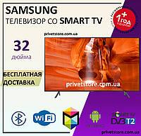 Телевизор Самсунг Samsung 32 дюйма SMART TV FULL HD телевизор 32 дюйма смарт тв на андроиде Wi-Fi Т2 телевізор