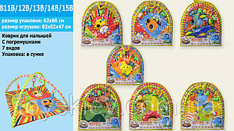 Коврик для малышей 811B 12B 13B 14B 15B (24шт 2) с дугами, погремушками,7 видов,в сумке 62*66см