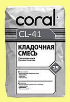 Клей газоблока Coral CL- 41