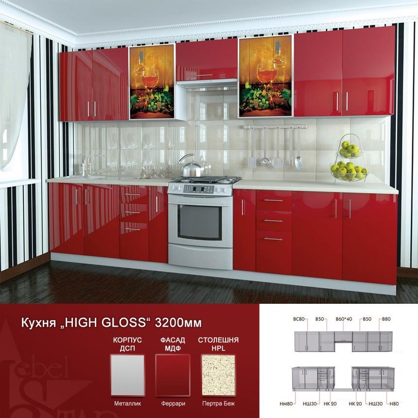 Кухня HIGH GLOSS 3,2 м