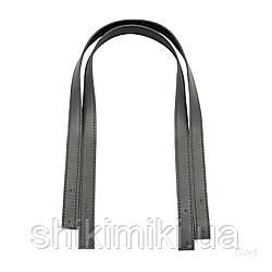 Ручки пришивные для шопперов (70*2 см), цвет темно-серый