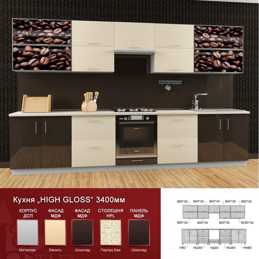 Кухня HIGH GLOSS 3,4 м Шоколад