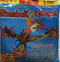 Rembek 110гр (рембек) гранула для борьбы с медведкой (волчком, капустянкой),муравьямы, (аналог антимедведка)