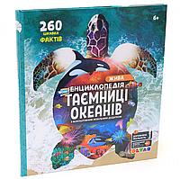 Книга для развития ребенка Devar «Энциклопедия Тайны океанов» 4D в дополненной реальности, 71 стр, украинский