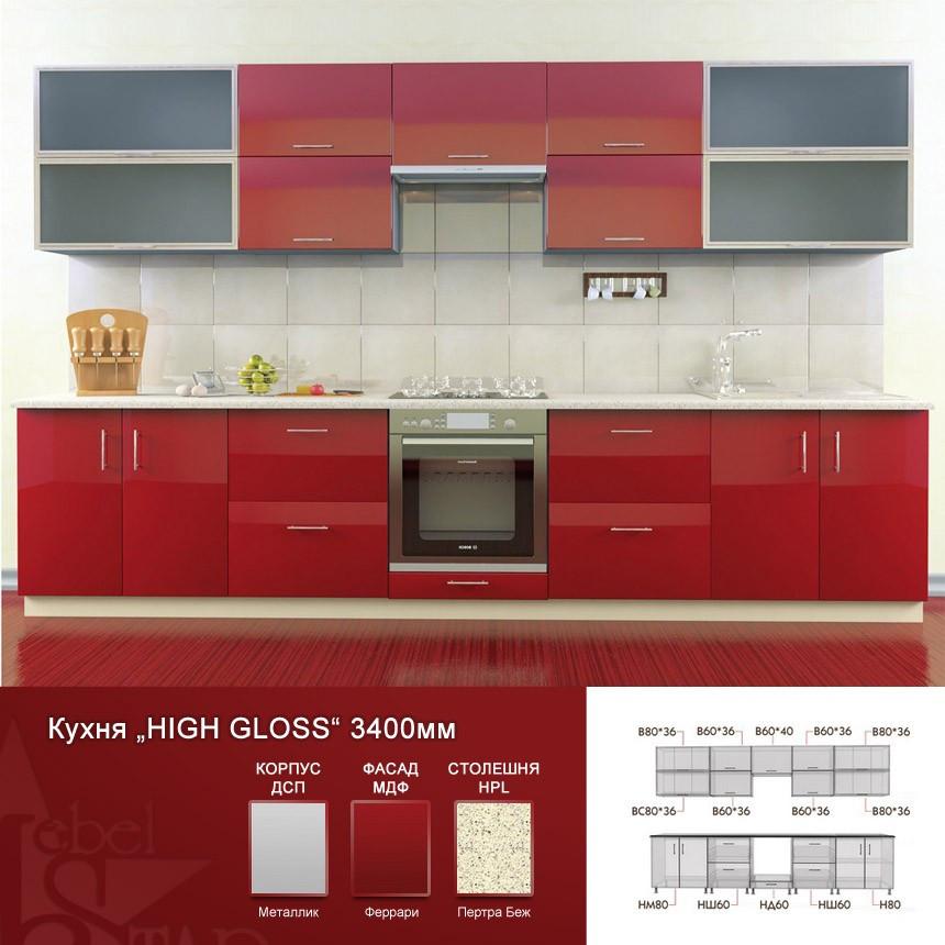 Кухня HIGH GLOSS 3,4 м Феррари